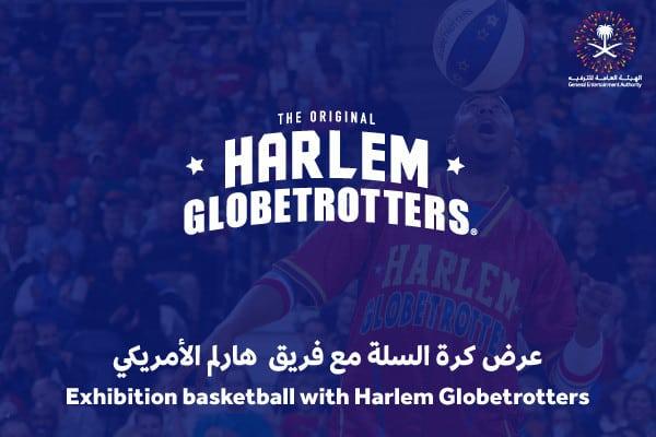 عرض كرة السلة مع فريق هارلم الأمريكي