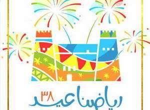 عيد الرياض عيدين