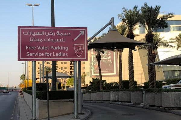مركز المملكة يستحدث مواقف وخدمات ركن السيارات للسيدات