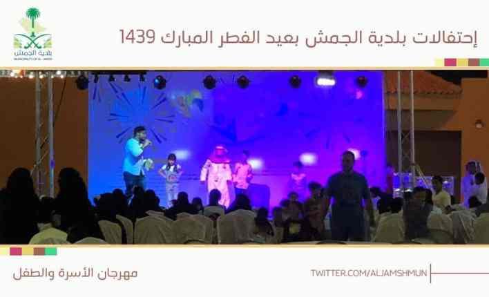 انطلاق مهرجان الأسرة والطفل بالجمش