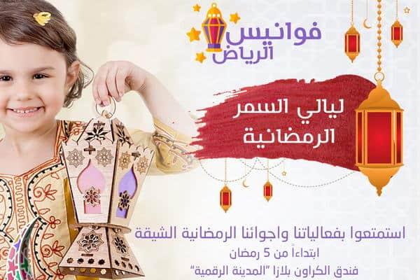 التحضير لفعالية فوانيس رمضان في كراون بلازا