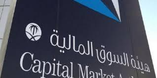 الترخيص لشركة آفاق المالية لتمويل الملكية الجماعية من هيئة سوق المال