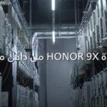 HONOR 9X في مختبر الجودة – اختبار متانة الكاميرا الأمامية المنبثقة