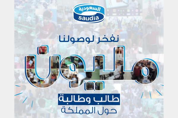 برنامج حليب السعودية التعليمي يشمل مليون طفل في جميع أنحاء المملكة