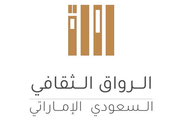 سفارة الإمارات بالرياض تطلق «مبادرة الرواق الثقافي»