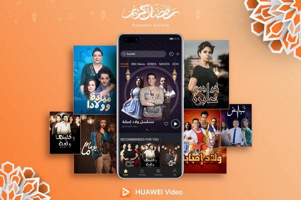Huawei Video يجلب محتوى المسلسلات الرمضانية للمستخدمين في المملكة العربية السعودية