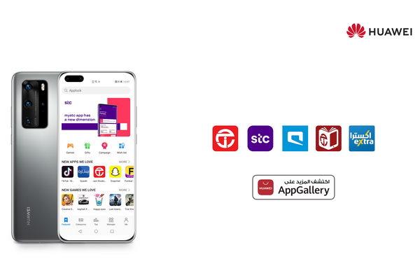 أبرز تطبيقات التسوق عبر الإنترنت ومزوّدي الاتصالات بالسعودية على متجر HUAWEI AppGallery