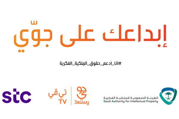 """إنتغرال تطلق مبادرة """"إبداعك على جوّي"""" لتمكين المواهب السعودية الشابة"""