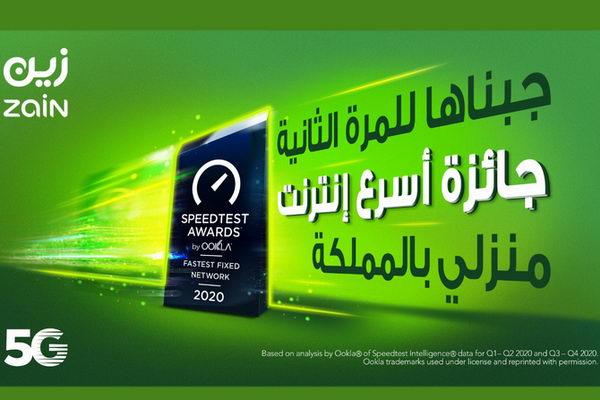 """""""زين السعودية"""" تفوز بجائزة SpeedTest لأسرع إنترنت منزلي"""