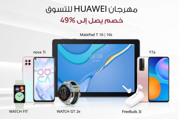 انطلاق مهرجان HUAWEI للتسوق مع خصومات تصل إلى 49% على أحدث الأجهزة