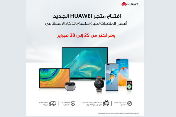 الاستعداد للافتتاح الكبير لمتجر HUAWEI الالكتروني الجديد كلياً في المملكة العربية السعودية