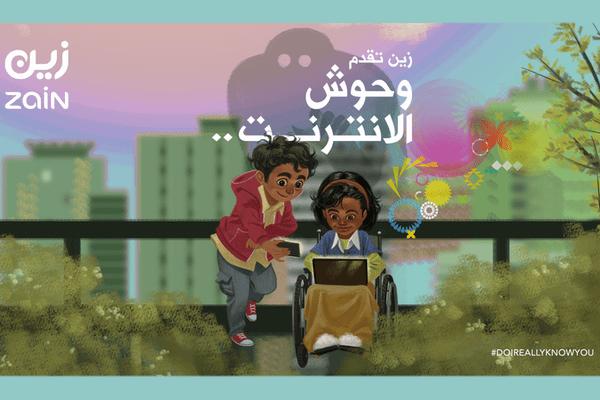 """""""زين السعودية"""" تطلق حملة """"وحوش الإنترنت"""" لحماية صغار السن من الممارسات الضارة لشبكة الإنترنت"""