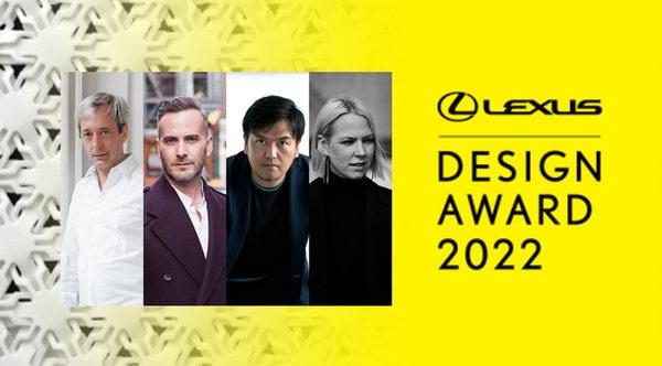 لكزس تعلن أسماء المشرفين الأربعة لجائزة التصميم 2022