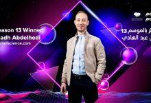 رياض عبدالهادي يفوز بالموسم الـ13 الحالي من نجوم العلوم بإبتكار بطارية هجينة لترشيد شحن الطاقة