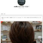『She美st(シェービスト)副長ともの新ブログ』