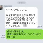 『鶴見・川崎でヘッドスパ。そう!こんな感じに清涼感MAXなんです!』