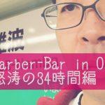 『【Barber-Bar in Osaka】怒涛の34時間を振り返る』