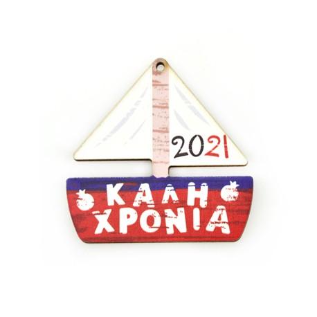 ksulino motif gouri karavi 2021 kali xronia