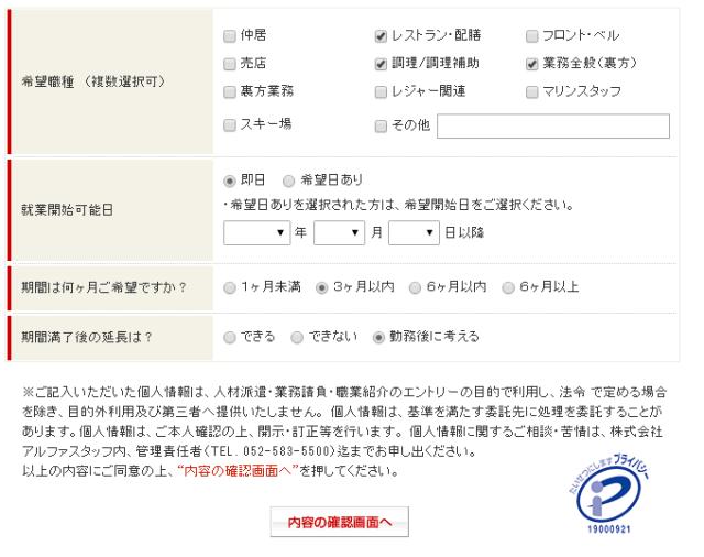 アルファリゾート 仮登録 フォーム