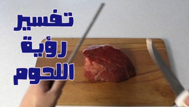صورة تفسير اللحم في الحلم، معنى اللحم في المنام