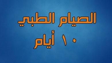 Photo of معلومات عن الصوم الطبي