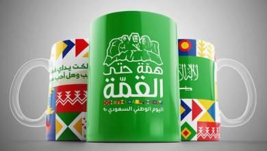 صورة كلمه قصيره عن اليوم الوطني 90 السعودي بالانجليزي , كلمة مختصرة بالانجليزي عن اليوم الوطني