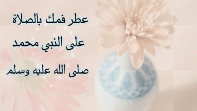 Photo of صور عطر فمك بالصلاة على النبي , صور مكتوب عليها عطر فمك بالصلاة على الرسول