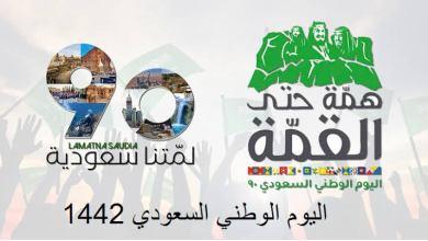 صورة صور و حالات واتس اب عن اليوم الوطني 1442، حالات واتس السعودي 2020