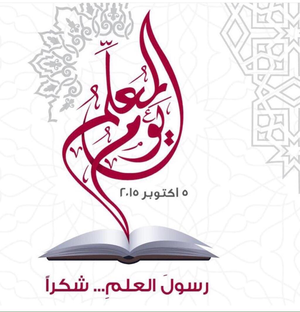 يوم المعلم 1440 تاريخ الاحتفال باليوم العالمي للمعلم في المدارس السعودية 1440 مجلة رجيم