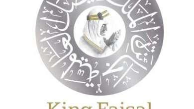 "Photo of ""خالد الفيصل"" يعلن أسماء الفائزين بجائزة الملك فيصل العالمية"