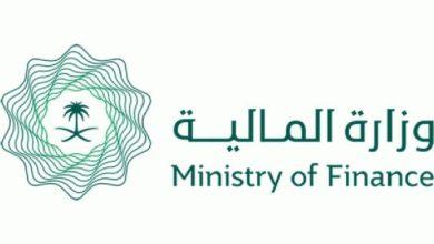 صورة رابط التسجيل في العوائد السنويه 1440 وزارة المالية