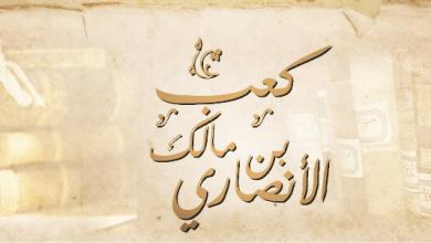 صورة قصة توبة كعب بن مالك بالتفصيل