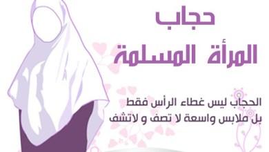 Photo of موضوع تعبير عن الحجاب الشرعي بالعناصر