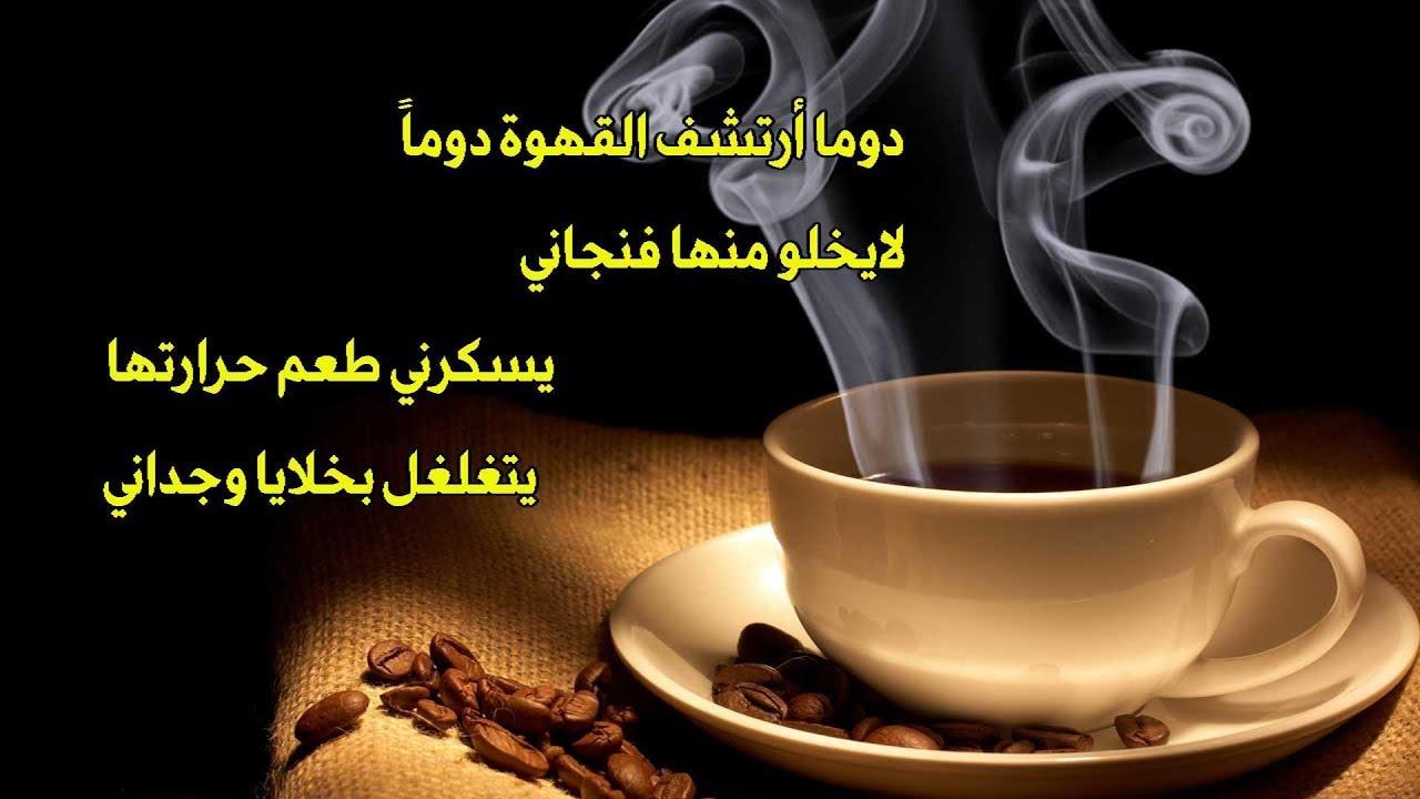 كلمات جميلة عن القهوة مجلة رجيم
