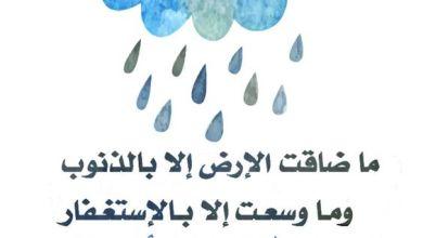 صورة دعاء يقال عند نزول المطر