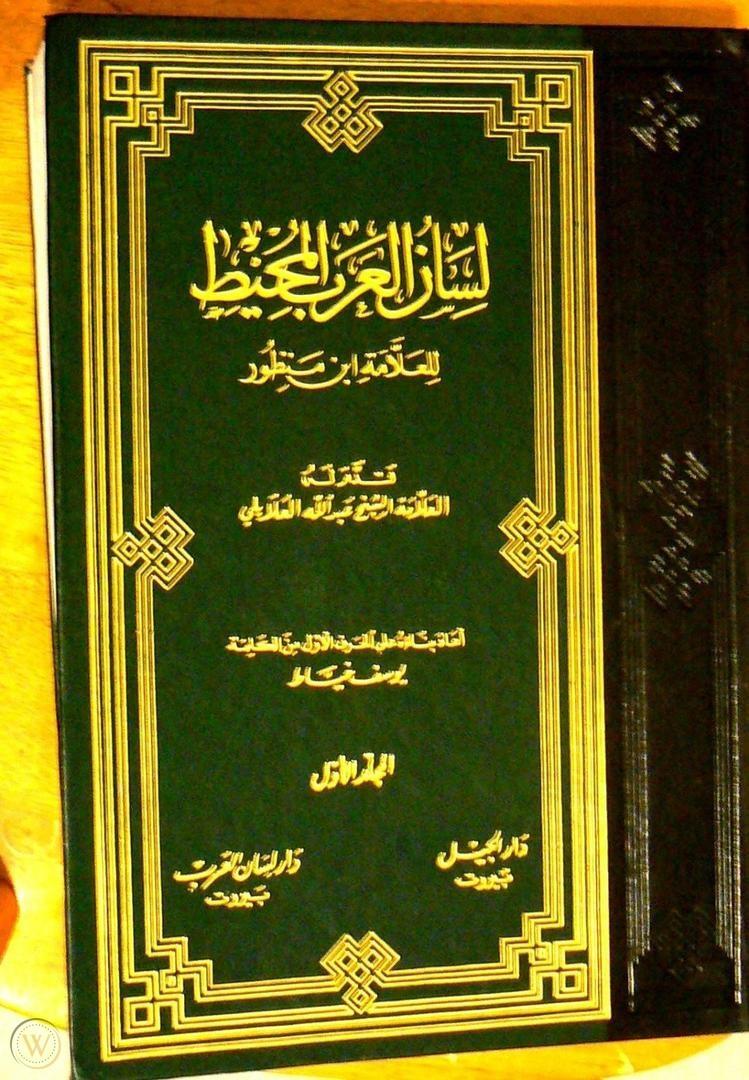 معجم لسان العرب