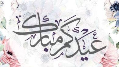 صورة اعمال المسلم في عيد الأضحى