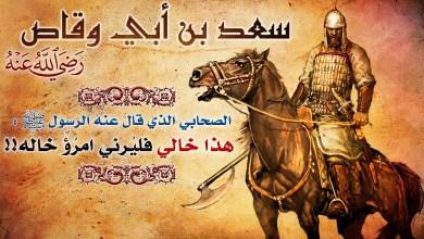 صورة الأسد في براثنه .. مسقط دولة الفرس .. سعد بن أبي وقاص