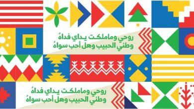 صورة عبارات عن اليوم الوطني السعودي للسناب شات 2020