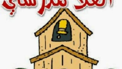 Photo of شعر عن المدرسة قصير 2020 , خواطر عن حب المدرسة