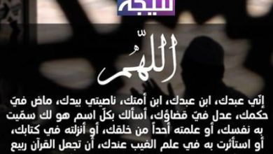 Photo of دعاء لفك الكروب و تفريج الهموم