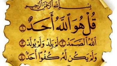 صورة ثواب قراءة سورة الإخلاص مع الأدلة من السنة النبوية