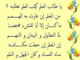 Photo of قصيدة بالفصحى عن المدرسة , خواطر بالفصحى عن المدرسة