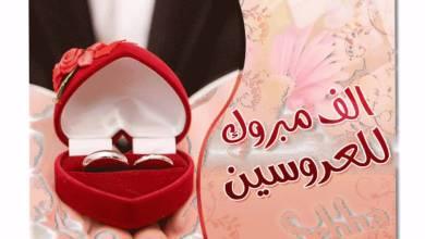 صورة اجمل رسائل تهنئة لصديقي بالزواج المبارك