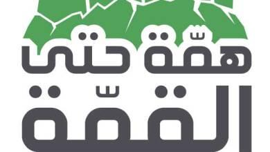 Photo of شعار اليوم الوطني , شعار اليوم الوطني للمصممين