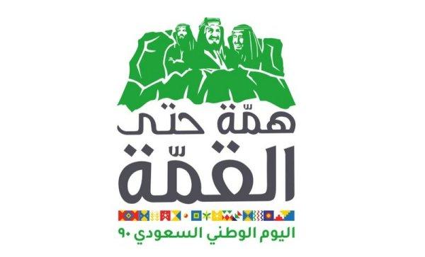 تعبير جديد عن اليوم الوطني السعودي 90 لعام 1442 للهجرة مجلة رجيم