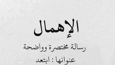 عتاب وزعل رسائل عتاب للزوج المطنش