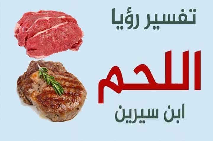 تفسير حلم اللحم  مجلة رجيم