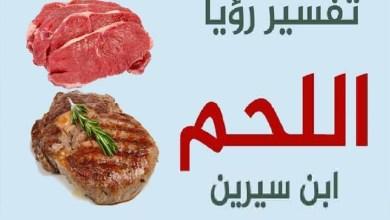 Photo of تفسير حلم اللحم