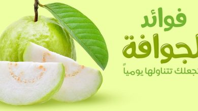 صورة فوائد الجوافة